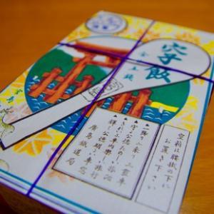 広島の絶品弁当 うえのさんの「あなごめし」 は宮島に行かなくても買えます。