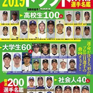 野村克也氏 佐々木、奥川、森下から選んだドラ1は?「プロでもいないよ、こんな球投げんの」