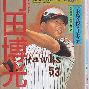 門田博光(40歳) 44本塁打(1位)125打点(1位)OPS1.062(1位)