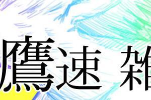 【鷹談】雑談、2軍実況、その他色々 No.153