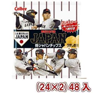 【画像】侍ジャパンチップス買ってきたで