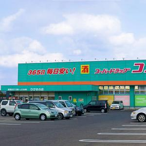 「コスモス」とかいう九州四国中国地方で侵食を続ける謎のドラッグストア