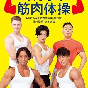 筋肉体操にダルビッシュとT.M.Revolutionが加入