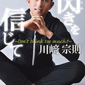 川崎宗則「会社も学校も行きたくないなら行かなくて良い。いつでも辞めるってカードを胸に持っておく」