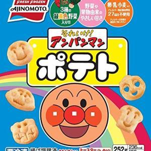 【悲報】アンパンマンポテト、ガチで美味すぎる
