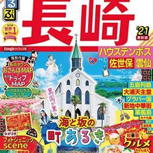 正月に長崎に旅行行くからオススメ教えてください