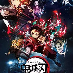鬼滅の刃さん、本日歴代最高映画で千と千尋の神隠しの視聴率に挑む!
