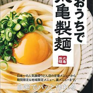 面接官「丸亀製麺で3つ、天ぷらを頼むなら?」ワイ「来た…!」