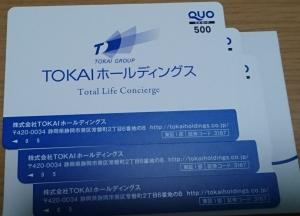 TOKAIホールディングス 2019