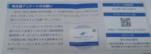 TOKAIホールディングス 2020