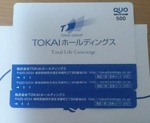 TOKAIホールディングス 2021