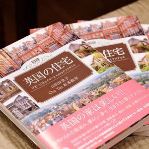 「日本でもできる!英国の間取り」祝出版!
