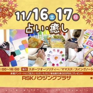 11月16・17日はRSKバラ園住宅展示場へ♡イベントです!【岡山】