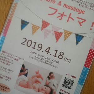 【4/18フォトマ!ご予約の皆様へ】確認とご案内
