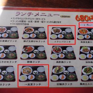 台湾レストランの 鑫源(シンゲン)
