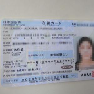 immigration office 高崎入国管理局