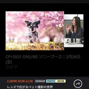CP+2021はオンラインで♪