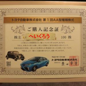 トヨタ自動車 AA型種類株式
