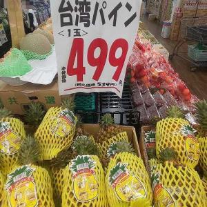 台湾産パイナップル♪