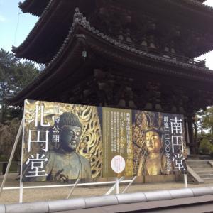 興福寺国宝特別公開に行ってきた