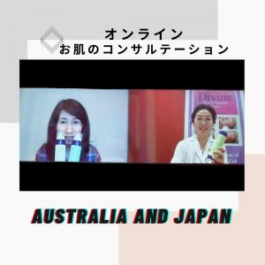 【肌悩み改善で人生が変わる】オーストラリアと日本オンラインコンサルテーション