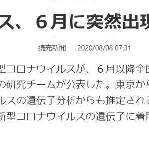 東京圏在住者移動禁止か?