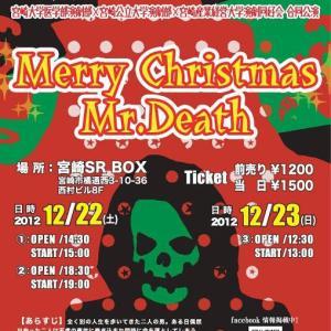『Merry Christmas Mr.Death』 ご来場ありがとうございました!