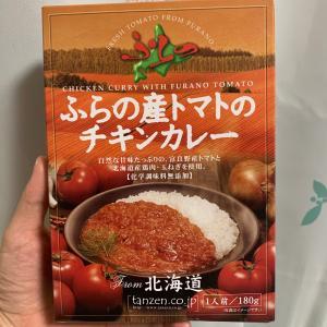 【北海道】ふらの産トマトのチキンカレー