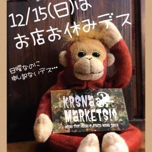 12/15(日) 実店舗 臨時休業