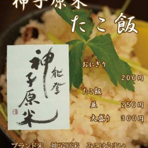 神子原米たこ飯
