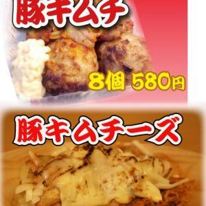 7月月間メニュー【豚キムチ&豚キムチーズ】