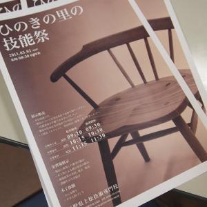 長野県上松技術専門校 ひの木の里技能祭 まであと8日
