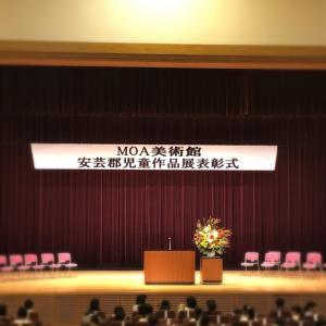 MOA美術館 安芸郡児童作品展表彰式~!