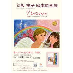 絵本原画展の開催が決まりました!【Presence 世界はすべて愛でつながっている】