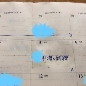 失敗日記☆スケジュール帳の記入ミス