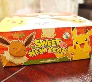 新年初お買い物♪