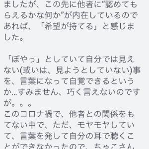 お客様の声☆対面de基本鑑定B①