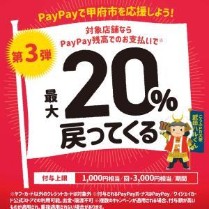 PayPay×甲府市第三弾☆対象店舗です