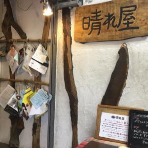 ◆店内も可愛いオーガニックカフェ 晴れ屋さん@本厚木
