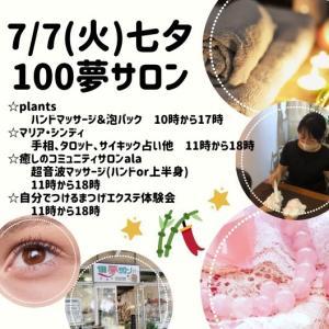 7/7は100夢サロンへ♡