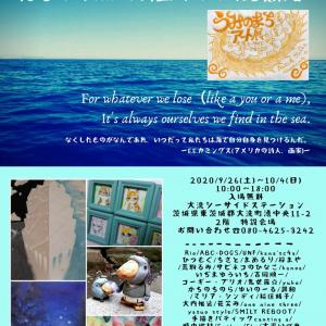 9/28はうみのまちアート展へ
