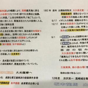 英検、全国統一中学生テスト、平岡円四郎 の日