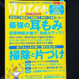 副鼻腔炎を自分で治す!【ゆほびか12月号】の紹介されました!