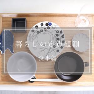 暮らしの定点観測 【食事編】