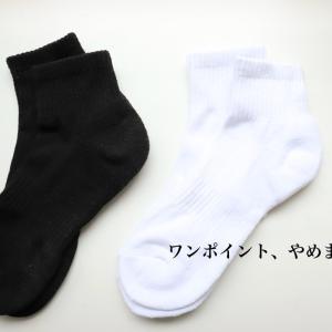 よく聞かれる靴下の畳み方3つ!