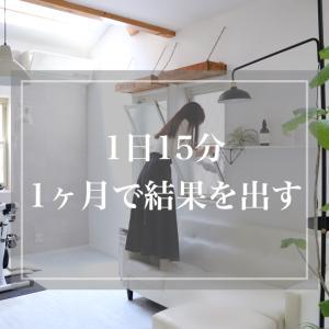 【11日目】いい運気を呼び込む方法と楽天1000円シリーズ