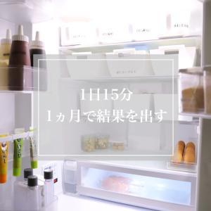 【17日目】冷蔵庫の中を整えるなら、今がチャンスな訳