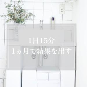 【19日目】洗面所を整える本当に使うモノを厳選する!