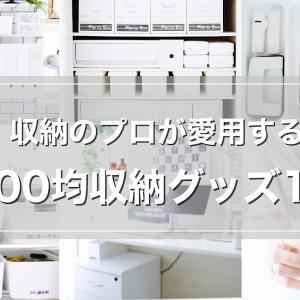 本当に使える100均グッズ5つと楽天1000円シリーズ!