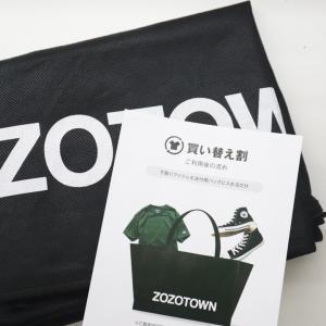 【衝撃】ZOZOで買い替え割を利用してみた結果